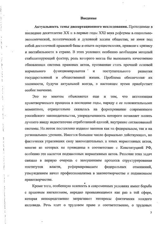 Содержание Правовое и организационное обеспечение прокурорского надзора за исполнением трудового законодательства