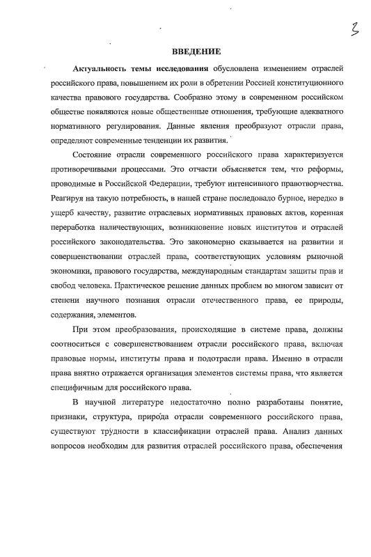 Содержание Отрасль современного российского права : вопросы теории