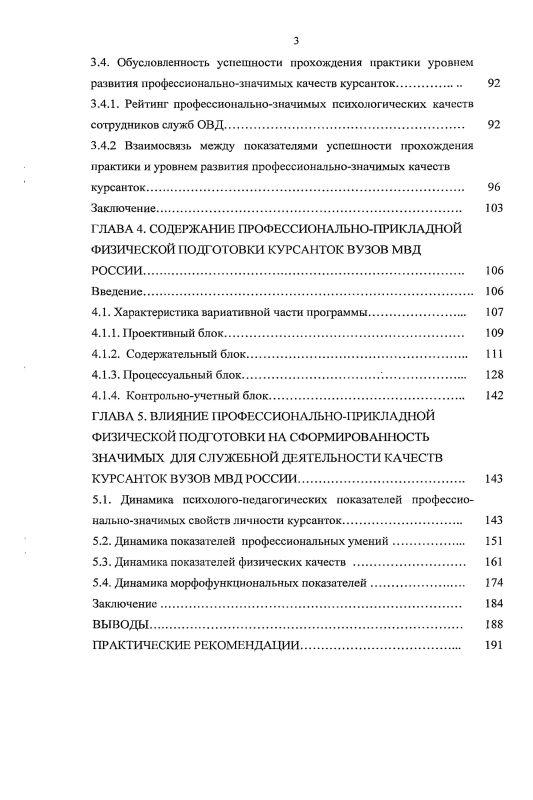Содержание Содержание профессионально-прикладной физической подготовки курсанток вузов МВД России к служебной деятельности, не связанной с силовым задержанием