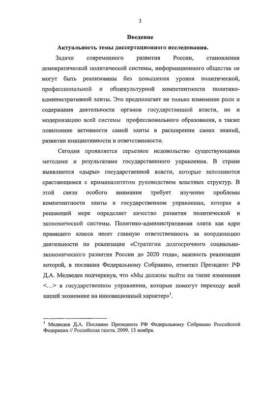 Содержание Компетентность политико-административной элиты исполнительной власти современной России: политологический анализ формирования и развития