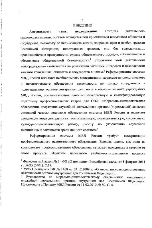 Содержание Воспитательная среда образовательного учреждения МВД России