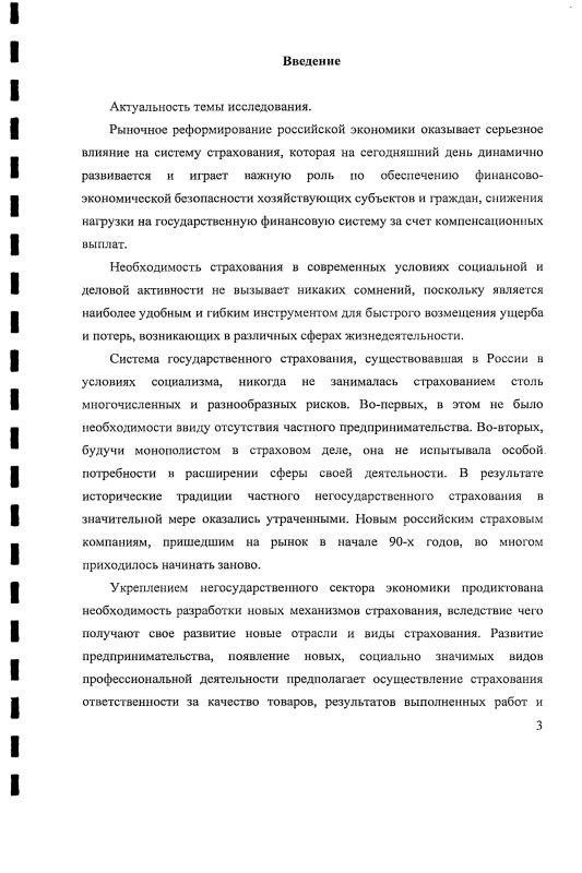 Содержание Гражданско-правовое регулирование договора страхования профессиональной ответственности в российском законодательстве