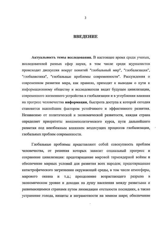 Содержание Освещение глобальных проблем современности в СМИ Монголии : на примере ежедневных газет