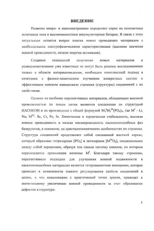 Содержание Катионпроводящие фазы в системе Li3PO4-Na3PO4-InPO4