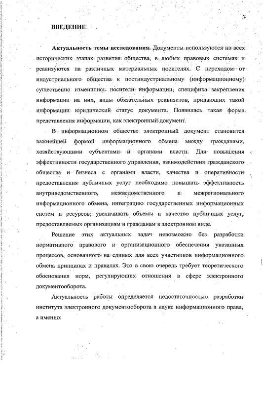 Содержание Унификация организационно-правового обеспечения электронного документооборота органов государственной власти субъектов Российской Федерации