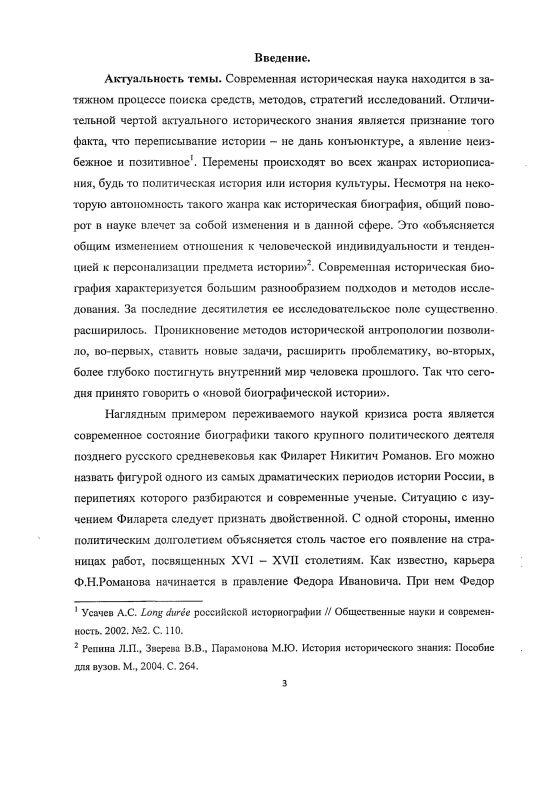 Содержание Филарет Никитич Романов: социальное и индивидуальное в биографии политического деятеля