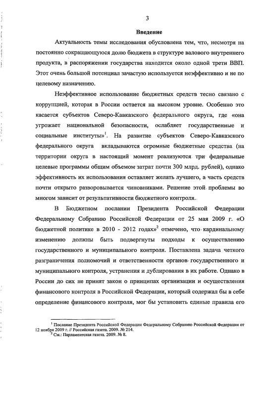 Содержание Правовое обеспечение бюджетного контроля в субъектах Российской Федерации : на примере Северо-Кавказского федерального округа