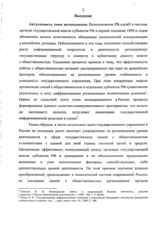 Содержание Трансформация системы связей с общественностью в региональных органах государственной власти в Российской Федерации