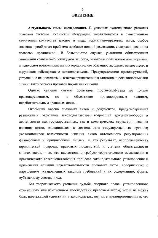Содержание Санкция недействительности в российском праве : вопросы теории и практики