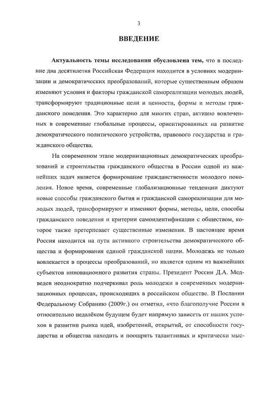 Содержание Формирование гражданственности молодежи в современной России