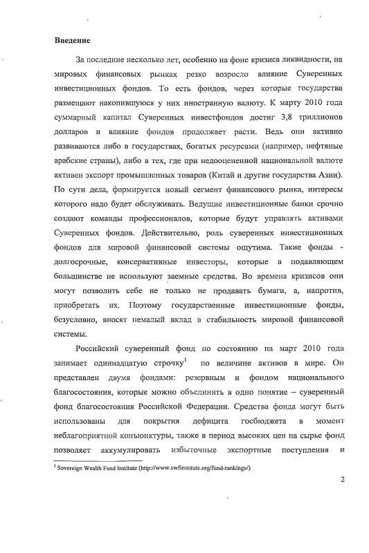 Содержание Применение зарубежного опыта функционирования суверенных инвестиционных фондов для Резервного фонда и Фонда национального благосостояния РФ