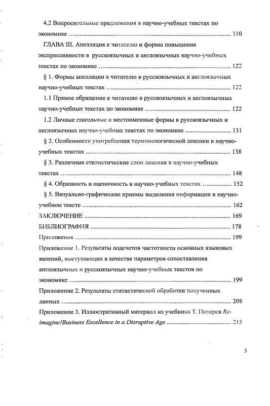 Содержание Сопоставительный анализ способов метадискурсивной организации англоязычных и русскоязычных научно-учебных текстов по экономике