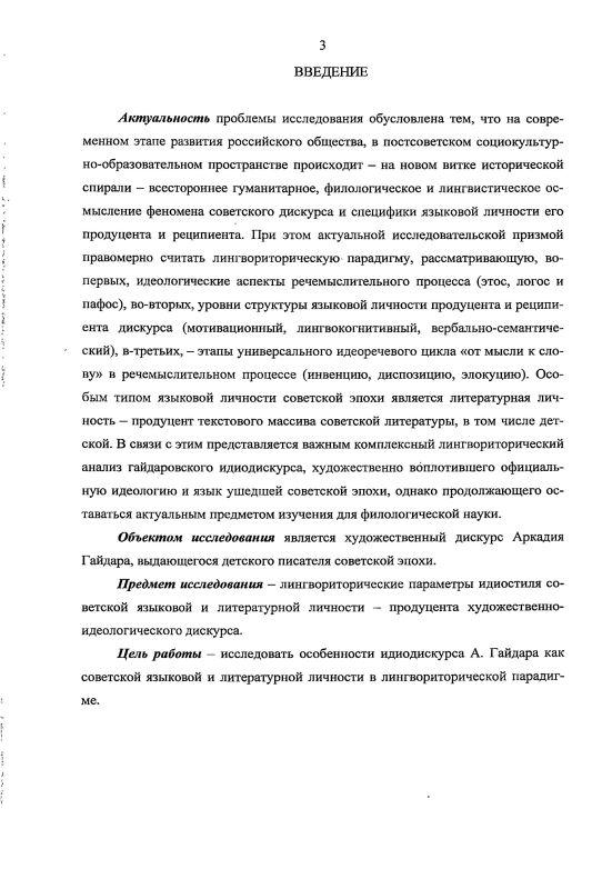 Содержание Языковая и литературная личность А. Гайдара в лингвориторических параметрах советского художественно-идеологического дискурса