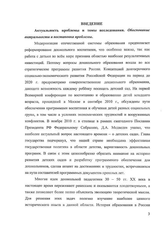 Содержание Развитие системы дошкольного воспитания в Москве : 1930-1950 гг.