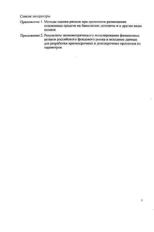 Содержание Модели и методы оптимизации распределений инвестиционных вложений пенсионного фонда России
