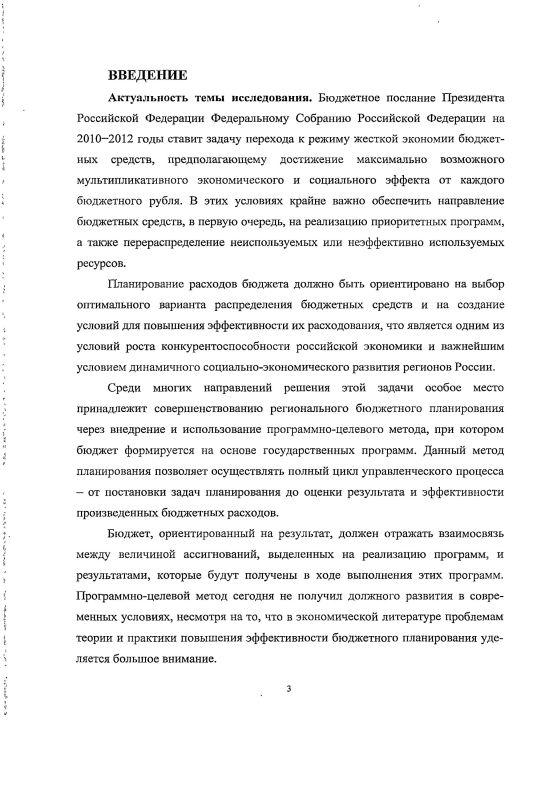 Содержание Совершенствование регионального бюджетного планирования: методические аспекты и инструментарий : на примере Приморского края