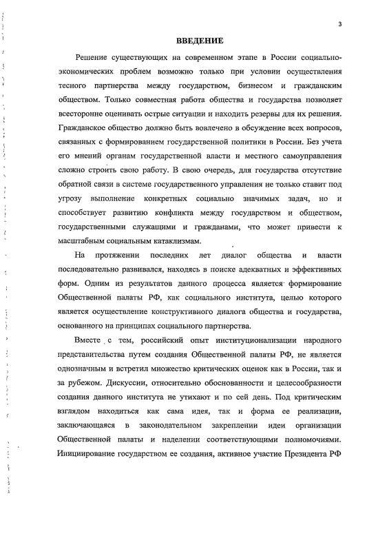 Содержание Общественная палата Российской Федерации как институт гражданского общества