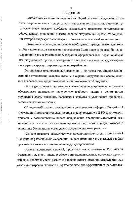 Содержание Правовое регулирование экологического предпринимательства в Российской Федерации
