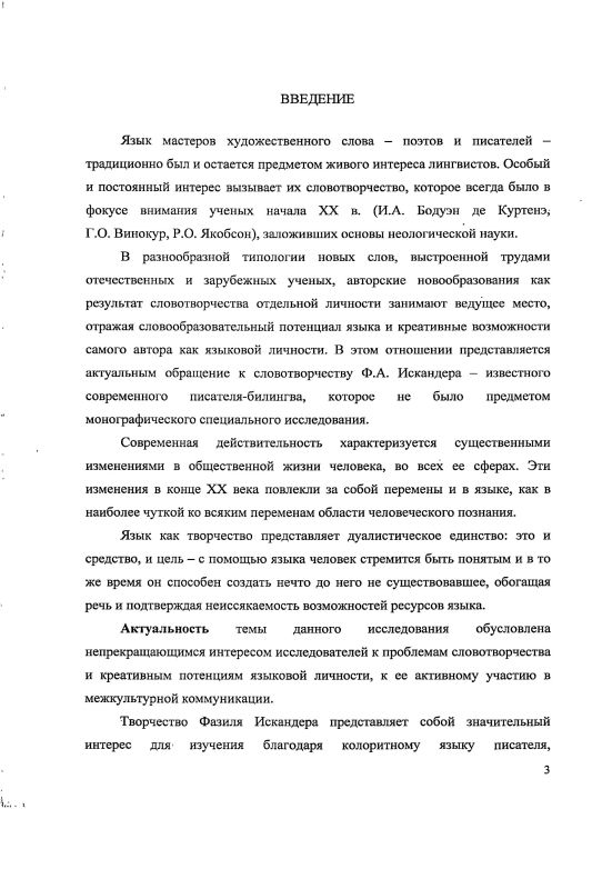 Содержание Авторские новообразования Ф.А. Искандера : функционально-прагматический и структурно-семантический аспекты