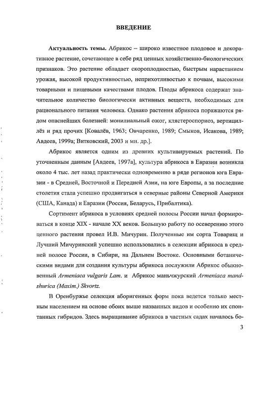 Содержание Формовое разнообразие культивируемого Armeniaca scop. на востоке Оренбургского Приуралья