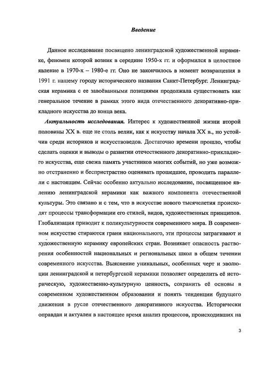 Содержание Ленинградская керамика как феномен отечественного искусства второй половины XX века