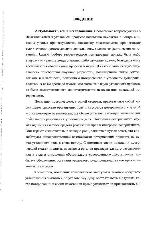 Содержание Показания потерпевшего в российском уголовном процессе