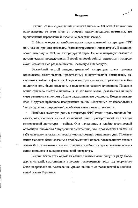 """Содержание Особенности функционирования и эволюция концепта """"война"""" в романах Г. Бёлля"""