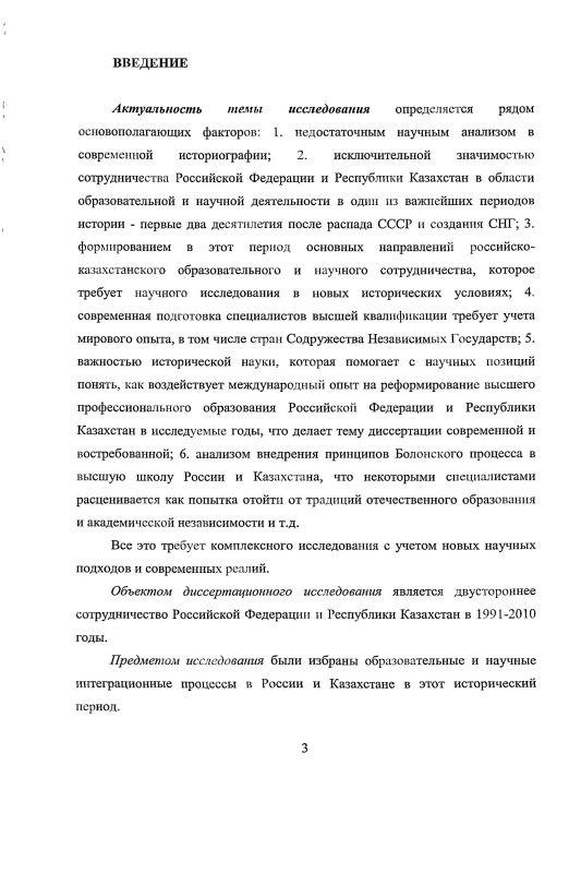 Содержание Сотрудничество Российской Федерации и Республики Казахстан в области образовательной и научной деятельности в 1991-2010 годы