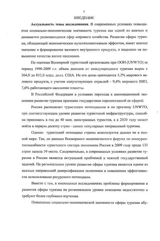 Содержание Формирование и развитие сферы туризма в регионе в современных условиях : на примере Белгородской области