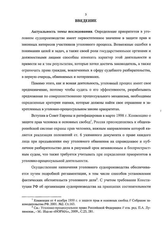 Содержание Реализация назначения уголовного судопроизводства при доказывании в суде первой инстанции
