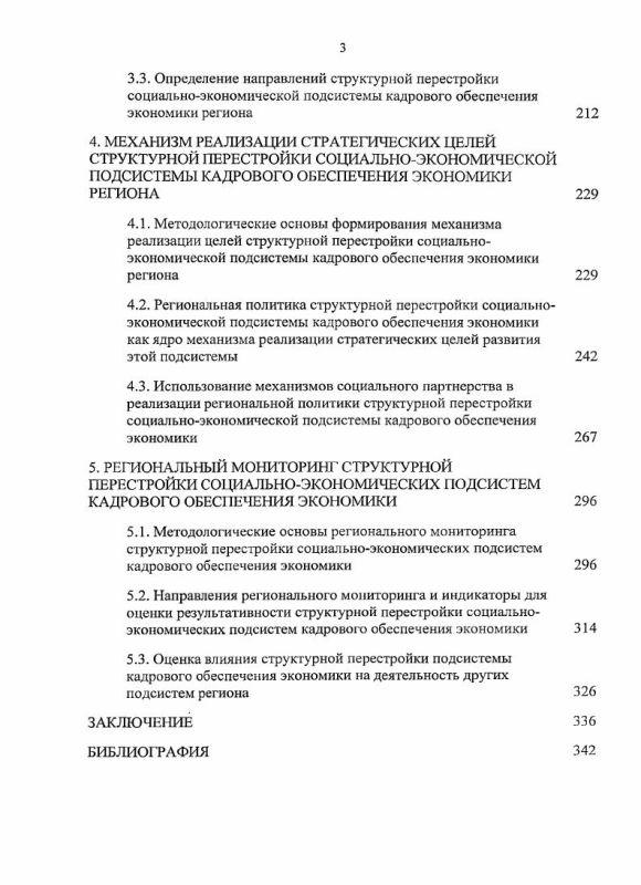 Содержание Научные основы структурной перестройки социально-экономической подсистемы кадрового обеспечения экономики региона