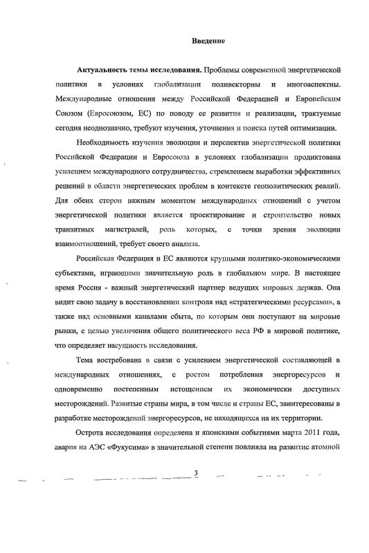 Содержание Эволюция энергетической политики России и стран Евросоюза в условиях глобализации