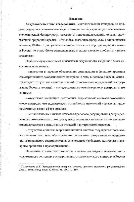Содержание Проблемы совершенствования государственного экологического контроля в Российской Федерации