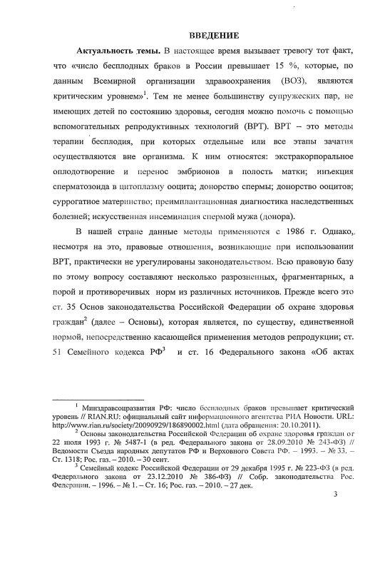 Содержание Регулирование отношений, возникающих при применении вспомогательных репродуктивных технологий, в семейном и гражданском праве России