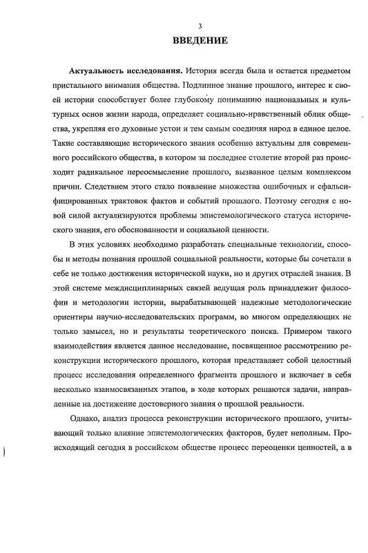 Содержание Эпистемологические и аксиологические аспекты реконструкции исторического прошлого