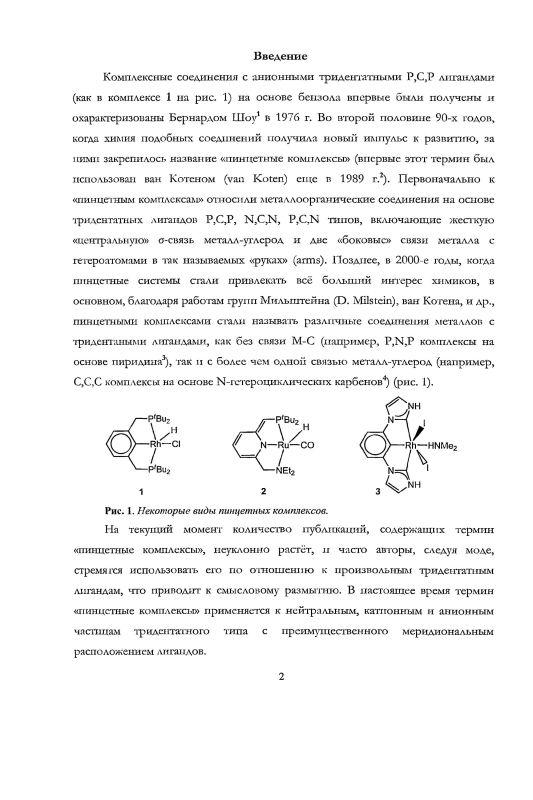 Содержание Активация малых молекул пинцетными комплексами родия и рутения на основе бензола и металлоценов