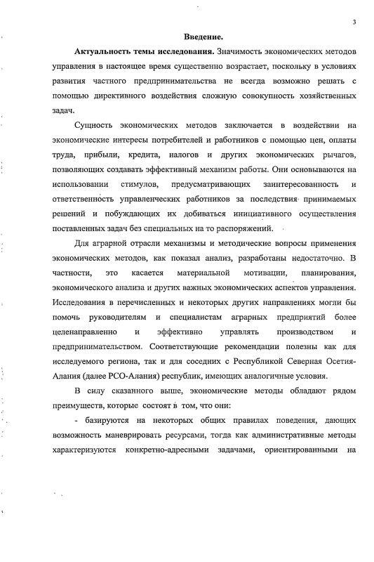 Содержание Экономические аспекты управления сельскохозяйственными организациями : на материалах Республики Северная Осетия-Алания