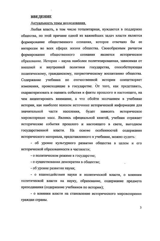 Содержание Эволюционные процессы в советском школьном историческом образовании 1920-1930-х годов