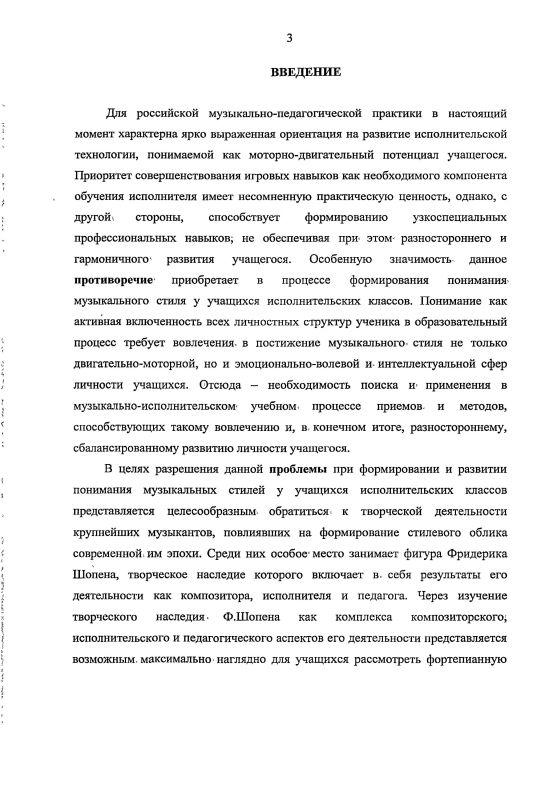 Содержание Творческое наследие Ф. Шопена в теории и практике преподавания музыки