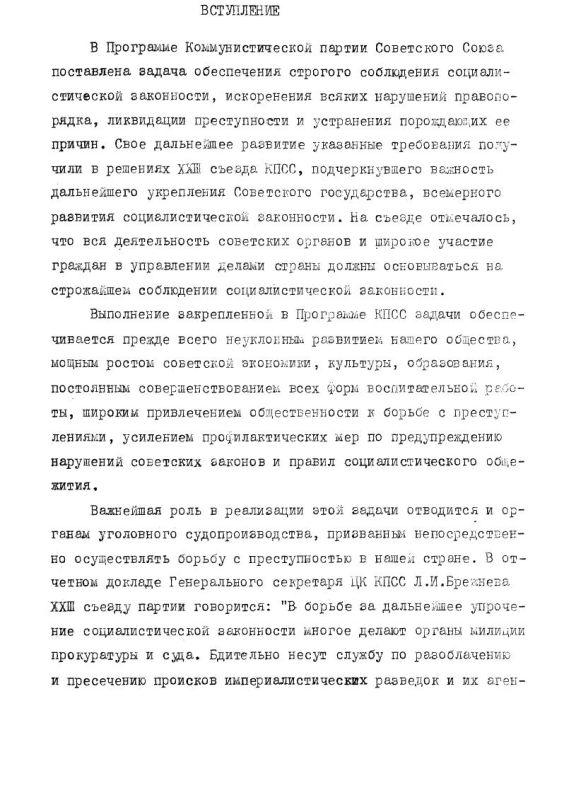 Содержание Производные доказательства и их источники в советском уголовном процессе