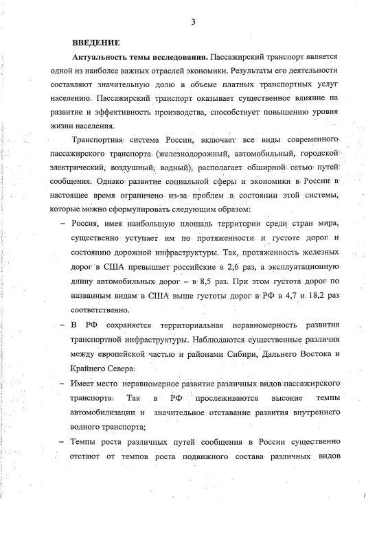 Содержание Статистическое исследование пассажирских перевозок автобусным транспортом в Российской Федерации