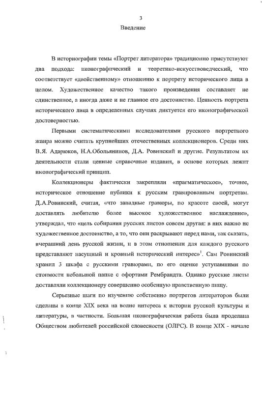 Содержание Образ литератора в русском живописном портрете эпохи романтизма