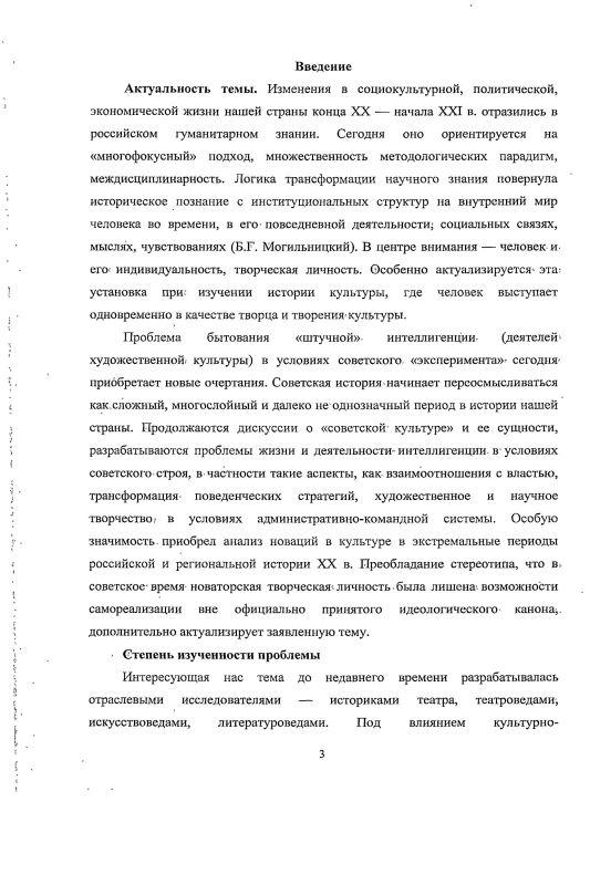Содержание История становления личности и деятельность советских режиссеров-новаторов в 1930-е гг. : Н.П. Охлопков и В.Ф. Торский