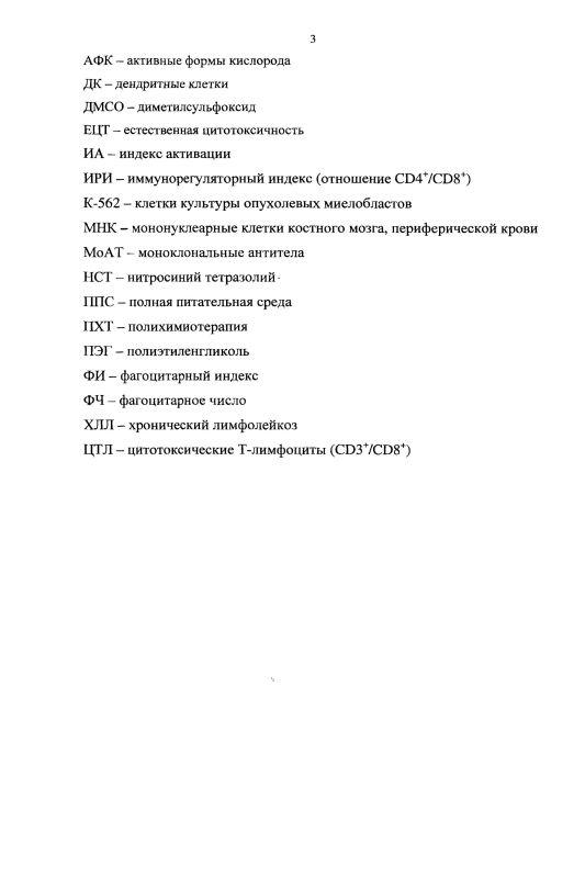 Содержание Значение активности иммунорегуляторных Т-лимфоцитов и естественных киллерных клеток в противоопухолевом иммунном ответе у больных хроническим лимфолейкозом