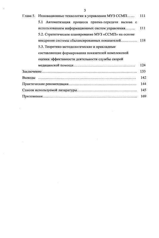 Содержание Пути оптимизации работ скорой медицинской помощи на основе внедрения системы сбалансированных показателей (на примере г. Владивостока)