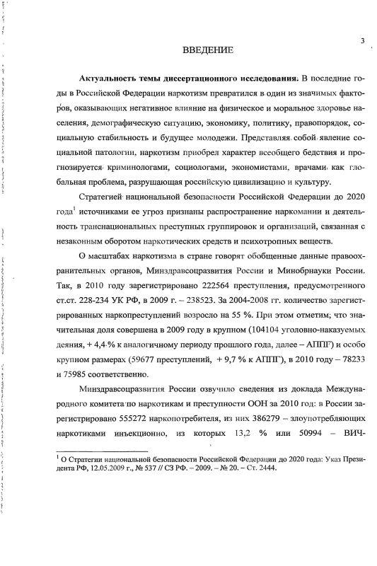 Содержание Молодежный наркотизм в современной России: криминологический анализ и профилактика