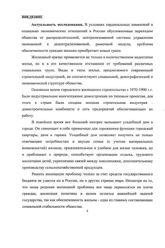 Содержание Архитектурно-планировочные принципы преобразования сезонного жилища в городскую усадебную застройку (на примере Волгоградской области)