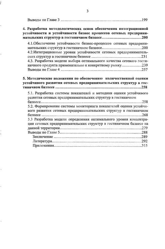 Содержание Методология устойчивого развития сетевых предпринимательских структур в национальном гостиничном бизнесе Российской Федерации