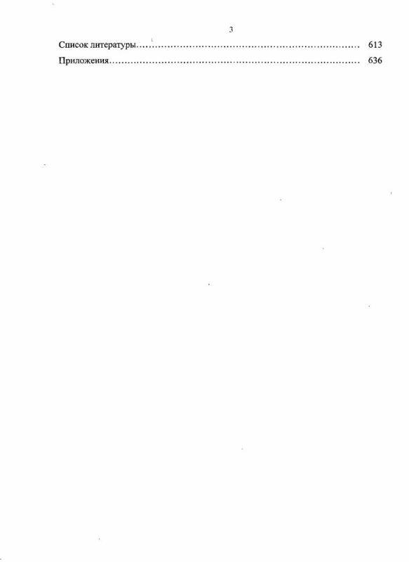 Содержание Морское ведомство России (1905-1921 гг.): личный состав, структура, политическая роль