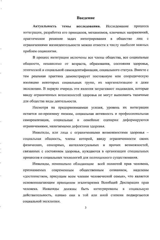 Содержание Интеграция инвалидов в российское общество